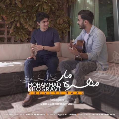 دانلود ترانه جدید محمد خسروی مهره مار