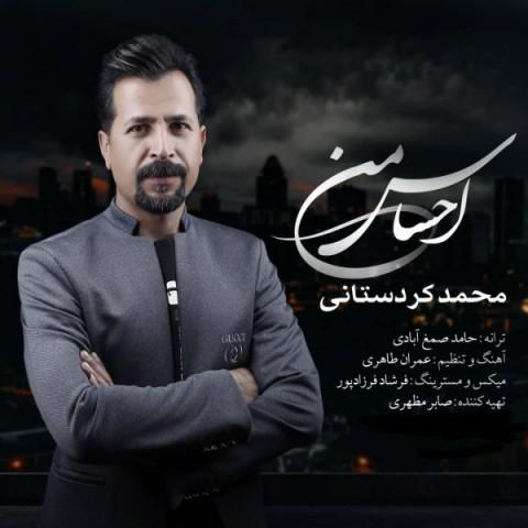 دانلود ترانه جدید محمد کردستانی احساس من