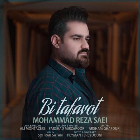 دانلود ترانه جدید محمدرضا ساعی بی تفاوت