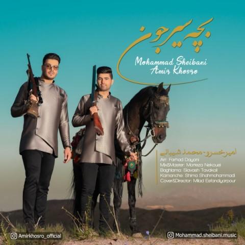 دانلود ترانه جدید امیرخسرو و محمد شیبانی بچه سیرجون