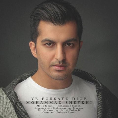 دانلود ترانه جدید محمد شیخی یه فرصت دیگه