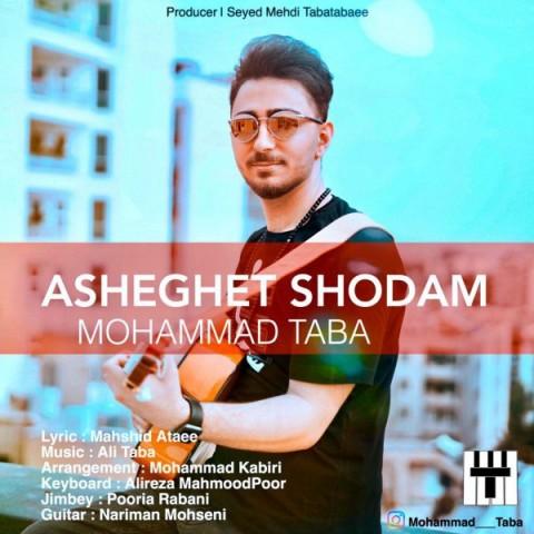 دانلود ترانه جدید محمد طبا عاشقت شدم