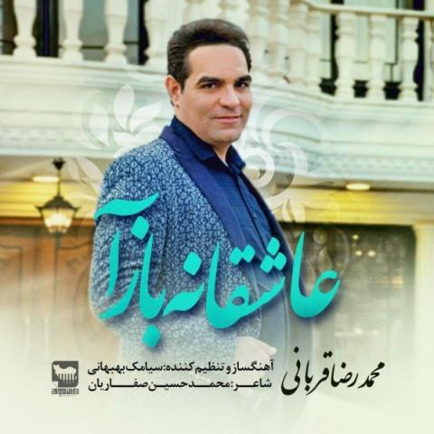 دانلود ترانه جدید محمدرضا قربانی عاشقانه باز آ