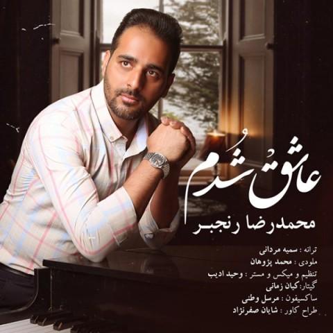 دانلود ترانه جدید محمدرضا رنجبر عاشق شدم