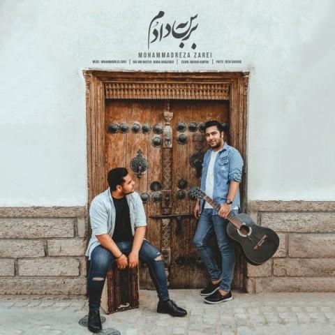 دانلود ترانه جدید محمدرضا زارعی برس به دادم