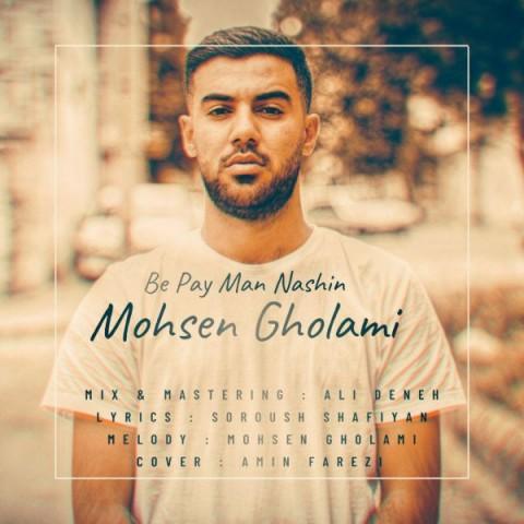 دانلود ترانه جدید محسن غلامی به پای من نشین