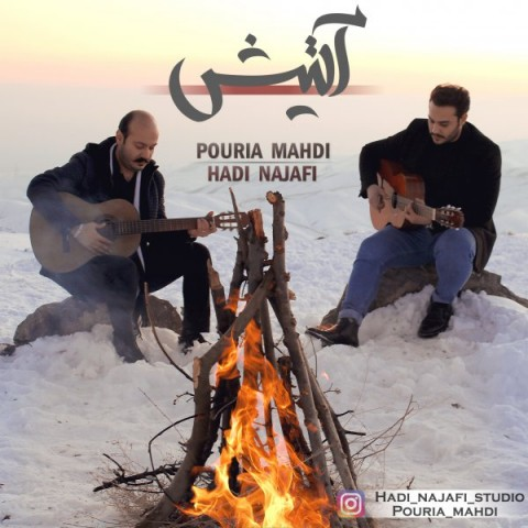 دانلود ترانه جدید پوریا مهدی و هادی نجفی آتیش
