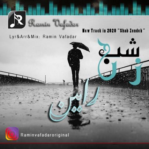 دانلود ترانه جدید رامین وفادار شب زنده