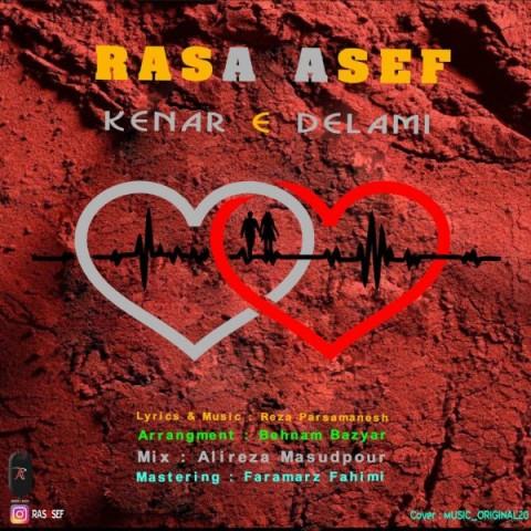 دانلود ترانه جدید رسا آصف کنار دلمی