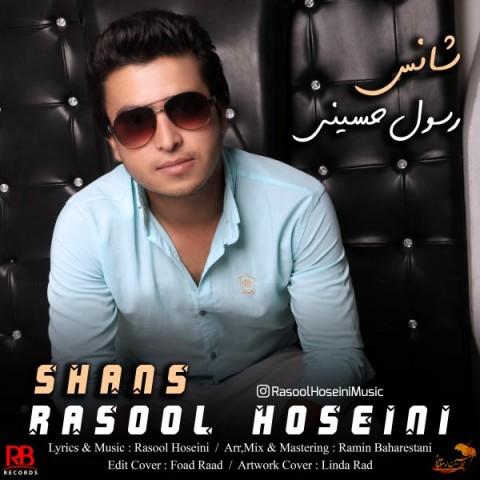 دانلود ترانه جدید رسول حسینی شانس