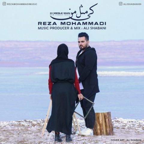 دانلود ترانه جدید رضا محمدی کی مثل من