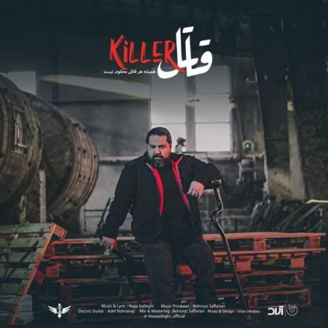 دانلود ترانه جدید رضا صادقی قاتل
