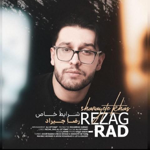 دانلود ترانه جدید رضا جیراد شرایط خاص
