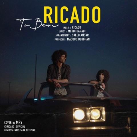 دانلود ترانه جدید ریکادو تو بری
