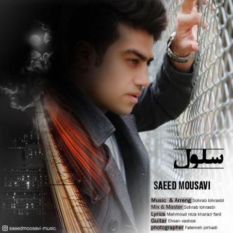 دانلود ترانه جدید سعید موسوی سلول
