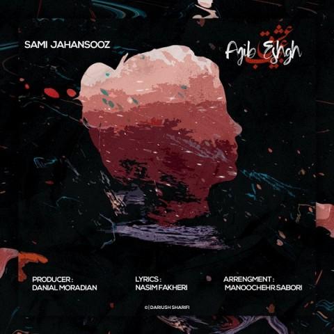 دانلود ترانه جدید سامی جهانسوز عجیب عشق