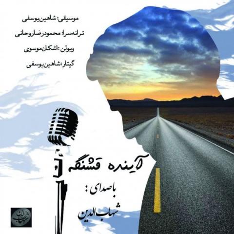 دانلود ترانه جدید شهاب الدین آینده قشنگه