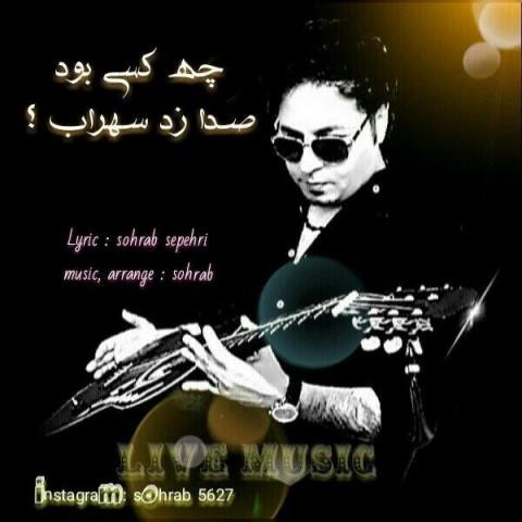 دانلود ترانه جدید سهراب چه کسی بود صدا زد سهراب Sohrab - Che Kasi Bod Seda Zad