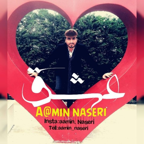 دانلود ترانه جدید آمین ناصری عشق