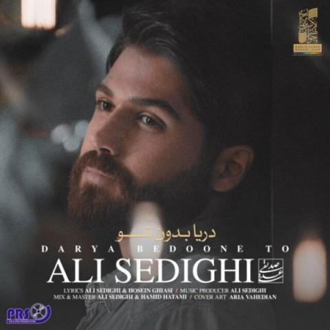 دانلود ترانه جدید علی صدیقی دریا بدون تو