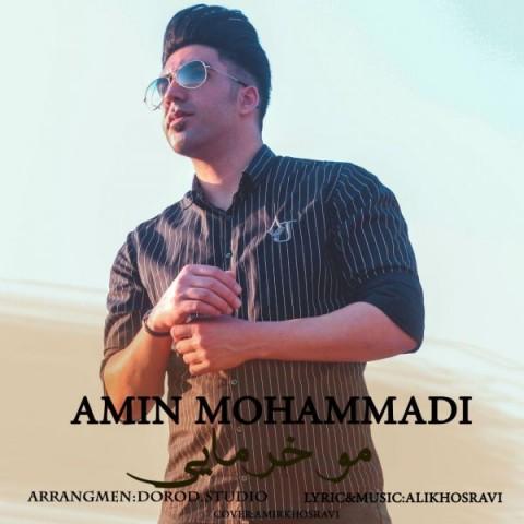 دانلود ترانه جدید امین محمدی مو خرمایی