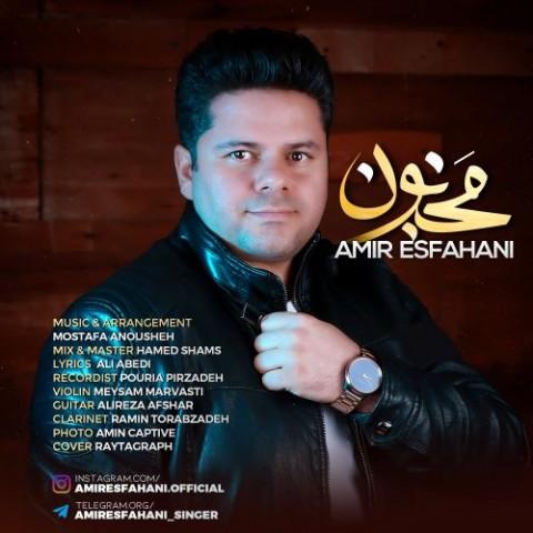 دانلود ترانه جدید امیر اصفهانی مجنون