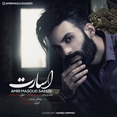دانلود ترانه جدید امیر مسعود سعیدی اسارت