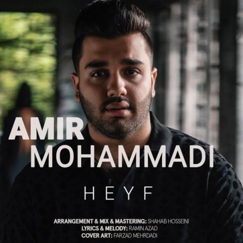 دانلود ترانه جدید امیر محمدی حیف