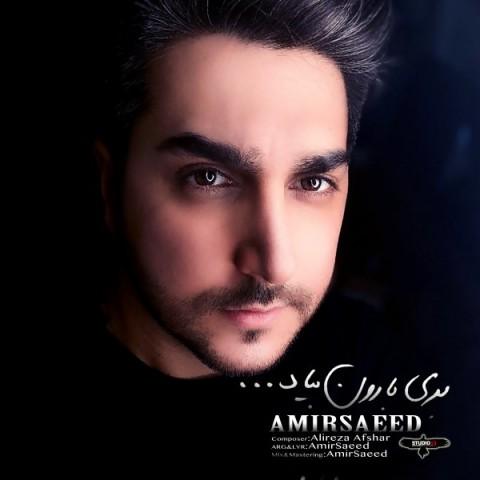 دانلود ترانه جدید امیر سعید بری بارون بیاد