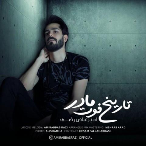 دانلود ترانه جدید امیرعباص رضی تاریخ فوت مادر