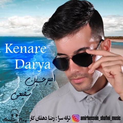 دانلود ترانه جدید امیر حسین شفیعی کنار دریا