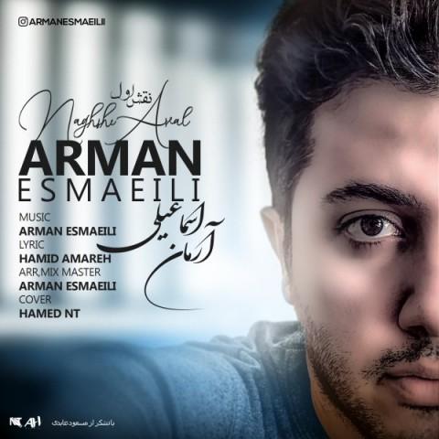 دانلود ترانه جدید آرمان اسماعیلی نقش اول