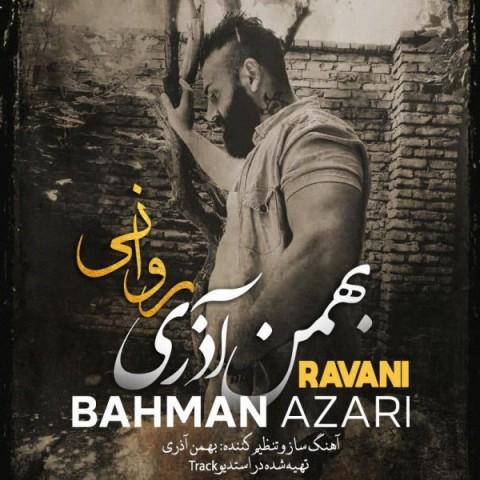دانلود ترانه جدید بهمن آذری روانی