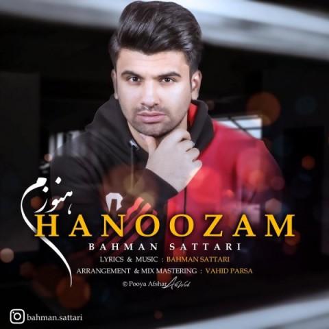 دانلود ترانه جدید بهمن ستاری هنوزم