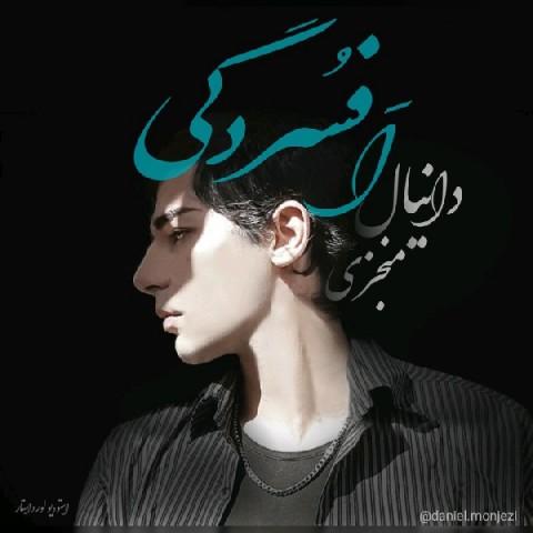 دانلود ترانه جدید دانیال منجزی افسردگی