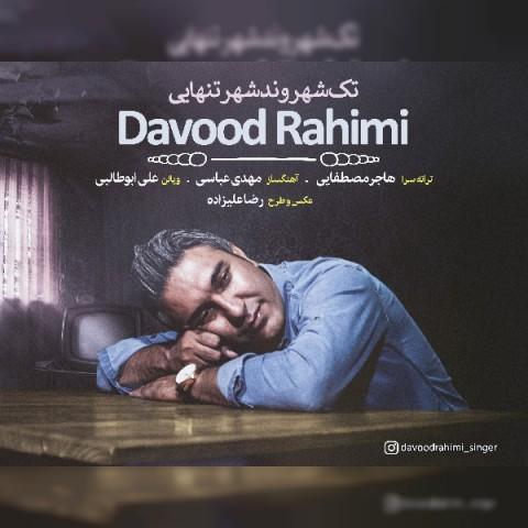 دانلود ترانه جدید داود رحیمی تک شهروند شهر تنهایی