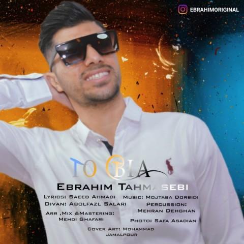 دانلود ترانه جدید ابراهیم طهماسبی تو بیا