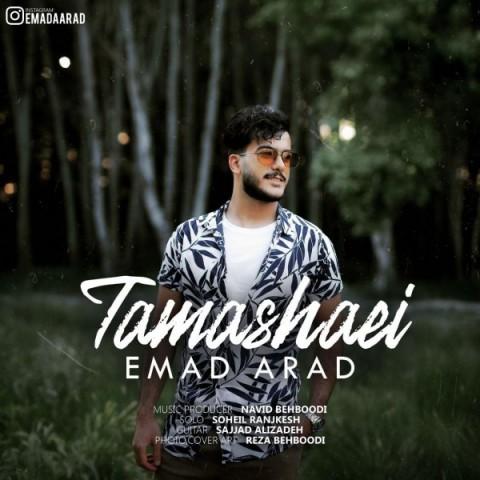 دانلود ترانه جدید عماد آراد تماشایی