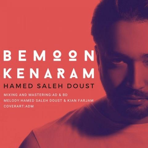 دانلود ترانه جدید حامد صالح دوست بمون کنارم