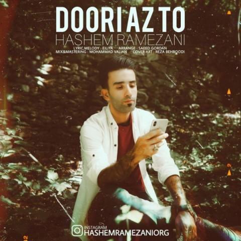 دانلود ترانه جدید هاشم رمضانی دوری از تو