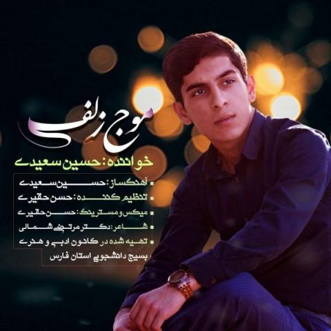 دانلود ترانه جدید حسین سعیدی موج زلف
