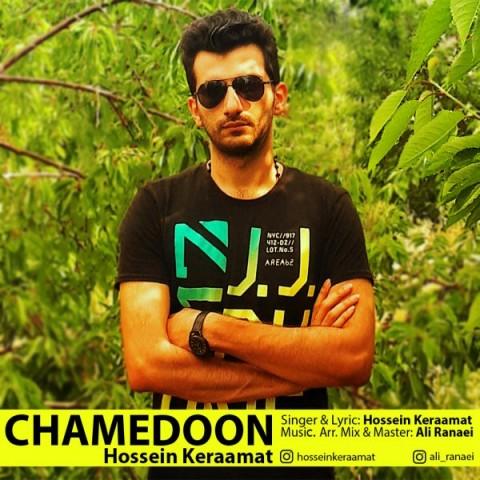دانلود ترانه جدید حسین کرامت چمدون