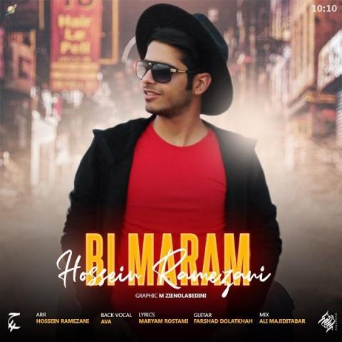 دانلود ترانه جدید حسین رمضانی بی مرام