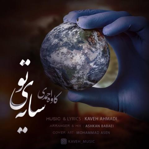 دانلود ترانه جدید کاوه احمدی سایه ی تو