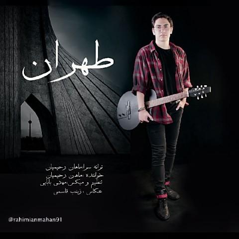 دانلود ترانه جدید ماهان رحیمیان طهران