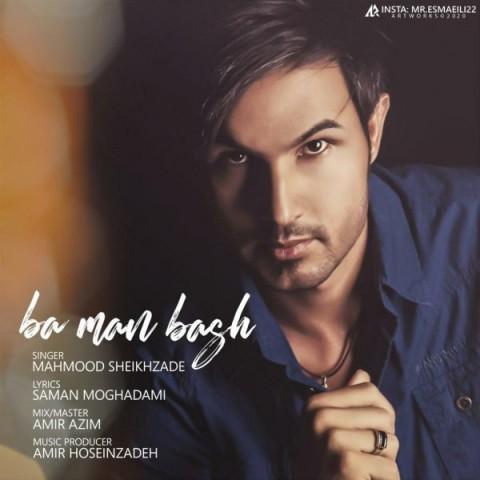 دانلود ترانه جدید محمود شیخ زاده با من باش