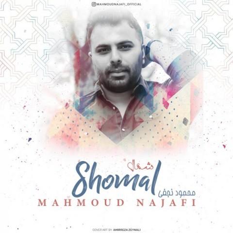 دانلود ترانه جدید محمود نجفی شمال