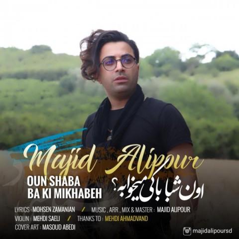 دانلود ترانه جدید مجید علیپور اون شبا با کی میخوابه