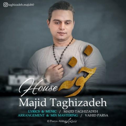دانلود ترانه جدید مجید تقی زاده خونه