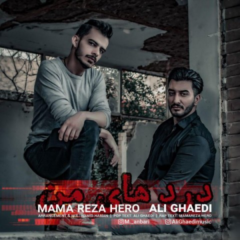 دانلود ترانه جدید ممرضا هیرو و علی قائدی دردهای من